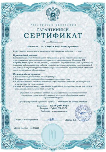 certificate A